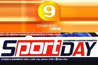 Στις εγκαταστάσεις του Action24 το Channel 9 και η SportDay