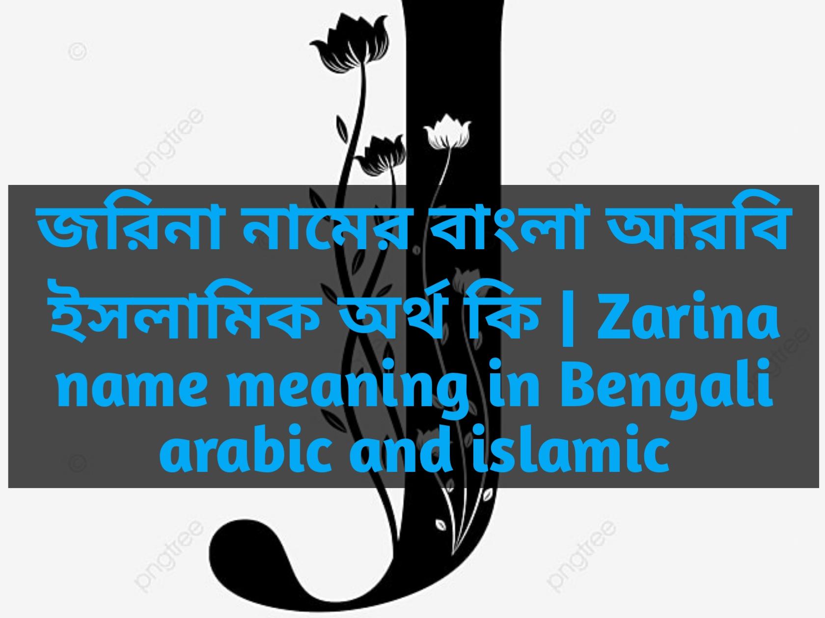 Zorina name meaning in Bengali, জরিনা নামের অর্থ কি, জরিনা নামের বাংলা অর্থ কি, জরিনা নামের ইসলামিক অর্থ কি,