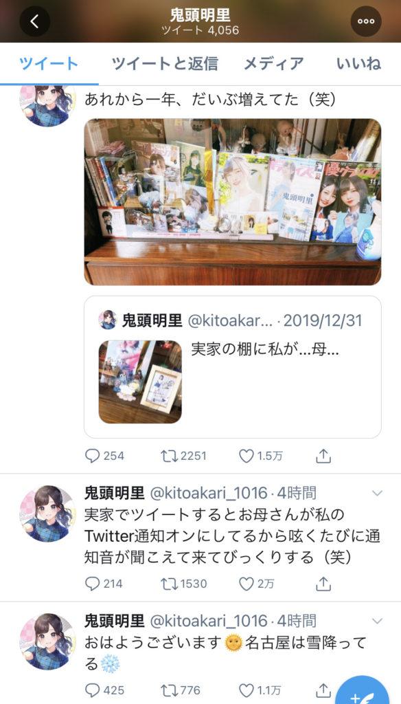 Imagen del tweet publicado por Akari Kito
