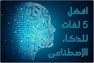 أفضل 5 لغات برمجة تُستخدم فى مجال الذكاء الإصطناعى وتعلم الآلة