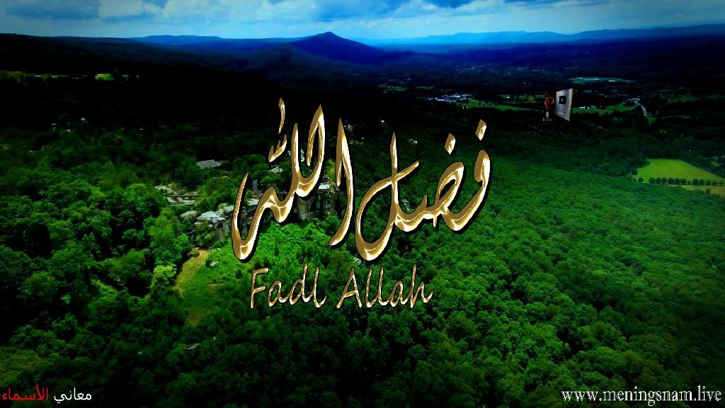 معنى اسم فضل الله, وصفات حامل, هذا الاسم, Fadlallah,