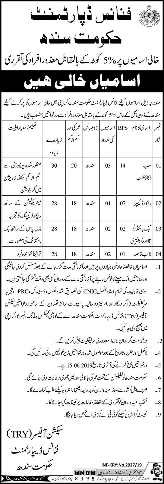 Finance Department Sindh Jobs 2019 for Sub Accountant, Record Keeper