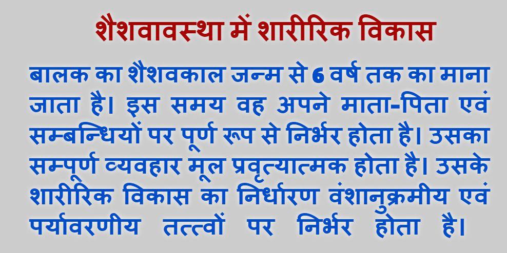 Shaishav Avastha Main Sharirik Vikas