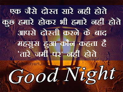 cute good night shayari