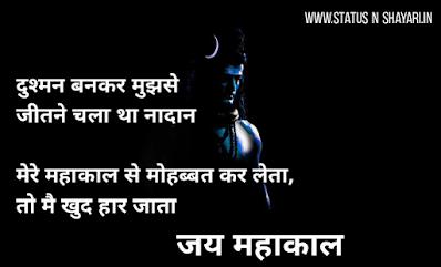 Best Mahakaal Attitude Status