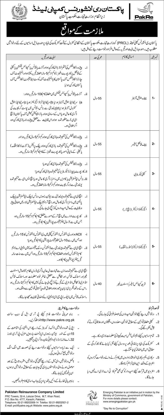 Jobs in Pak reinsurance Corporation Company Limited 01 May 2019