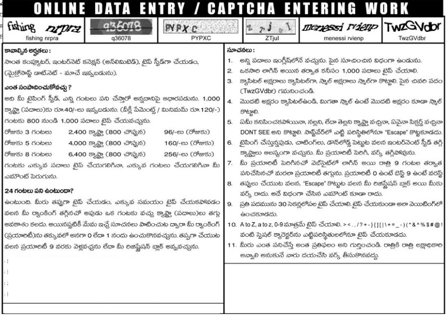 Captcha Entry Work Of Captchatypers – Fondos de Pantalla