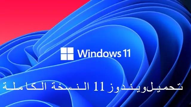 تحميل ويندوز 11 النسخة الكاملة من مايكروسوفت