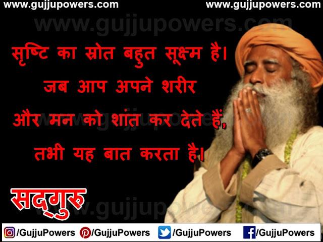 sadhguru quotes download