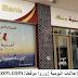 أمنية بنك يوظف عدة مناصب بعدة مجالات بعدة مدن