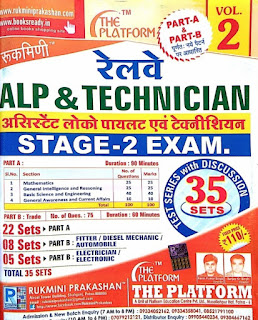 The Platform ALP and Technician 35 Test Series Book PDF