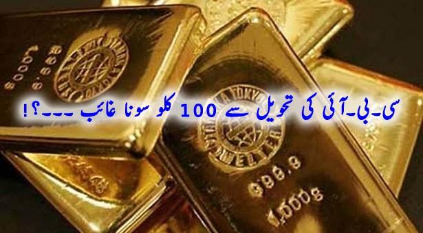 cbi-custody-100-kg-gold-missing