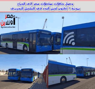 وصول حافلات مواصلات مصر إلى الجراچ بمدينة ٦ أكتوبر لحين البدء في التشغيل التجريبى