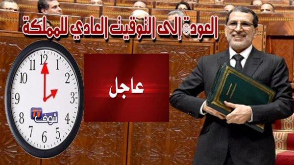 عــاجل..حكومة العثماني تزف الخبر السار للمغاربة..المغرب يعود إلى التوقيت العادي