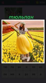 655 слов в поле стоит девушка с желтыми тюльпанами 19 уровень