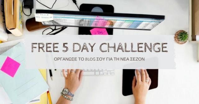Blogging challenge: Οργάνωσε το blog σου σε 5 μέρες