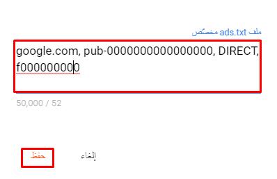 حل مشكلة ads.txt بلوجر