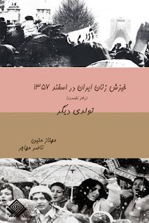 خیزش زنان ایران در اسفند ۱۳۵۷  -  دفتر اول: تولدی دیگر