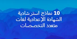 10 نماذج استرشادية لغات الصف الثالث الإعدادى متعدد التخصصات