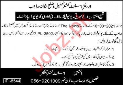 Jobs in Assistant Commissioner AC