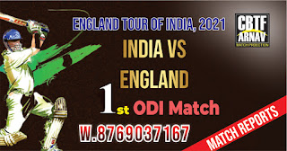 Ind vs Eng 1st One Day Today Match Prediction 100% Sure Winner