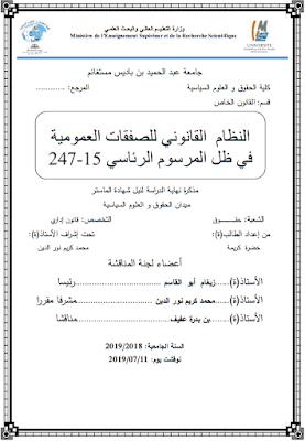 مذكرة ماستر: النظام القانوني للصفقات العمومية في ظل المرسوم الرئاسي 15-247 PDF