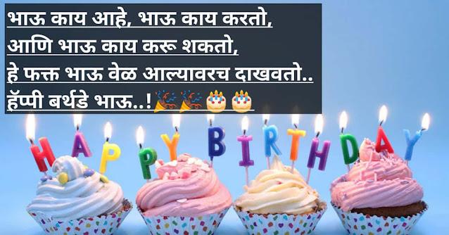 crazy-birthday-wishes-for-friend in-marathi