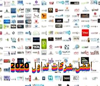 اليك قائمة افضل شركات تداول 2020