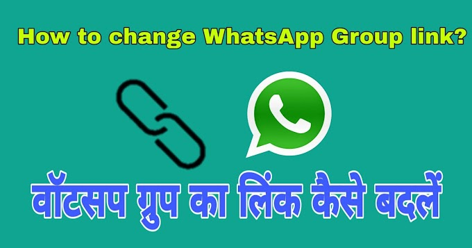 {HINDI}How to change WhatsApp Group link-Whatsapp group ka link kaise badalen