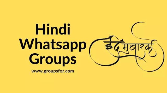 Hindi Lover Whatsapp Groups
