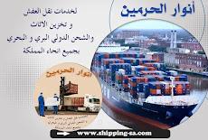 نقل عفش من الرياض الى لبنان 0560533140 الشركة الاولى لشحن الاثاث من السعودية الى لبنان بيروت