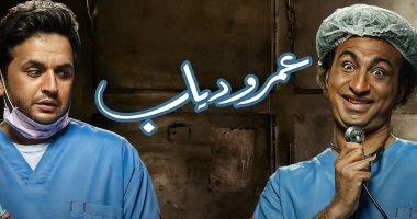 مسلسل عمر ودياب الحلقه العاشره