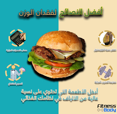 خفض نسبة الكوليسترول لتسريع فقدان الوزن الزائد