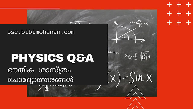 ഭൗതിക ശാസ്ത്രം ചോദ്യോത്തരങ്ങൾ Physics question and answers