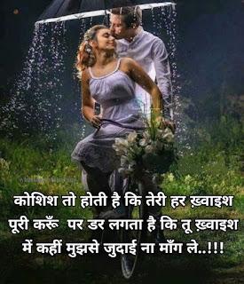 love status 2018 in hindi