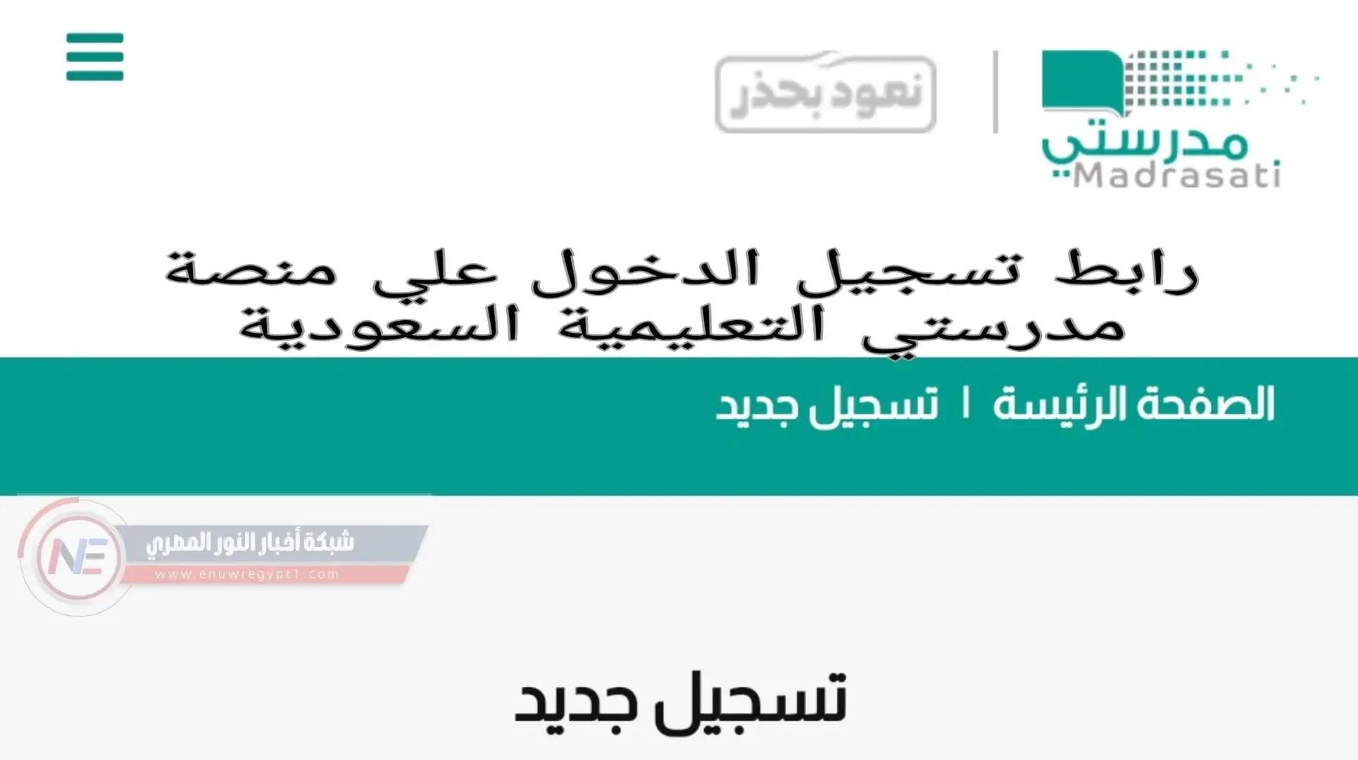 الرابط الرسمي | تسجيل الدخول علي منصة مدرستي التعليمية السعودية | رابط تسجيل الدخول منصة مدرستي الرسمية 1442 وزارة التعليم السعودية madrasati