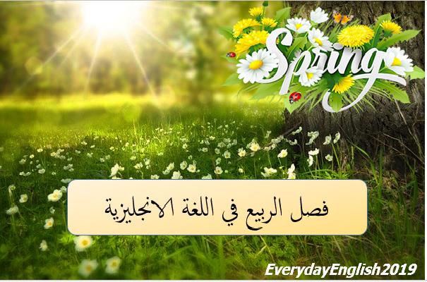 الفصول الاربعة بالانجليزي الربيع بالانجليزي