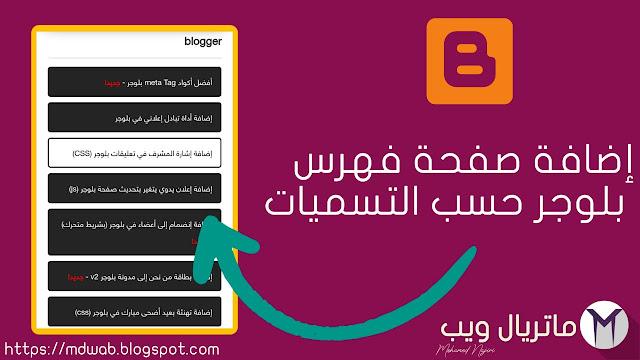 Sitemap html blogger إضافة صفحة فهرس بلوجر حسب التسميات بتصميم ممتاز بمميزات خرافية ومتناسقة مع جميع الأجهزة حيت نقدم لك طريقة إضافة صفحة فهرس بلوجر حسب التسميات