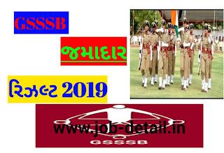 GSSSB Jamadar Physical Test Exam Results 2019