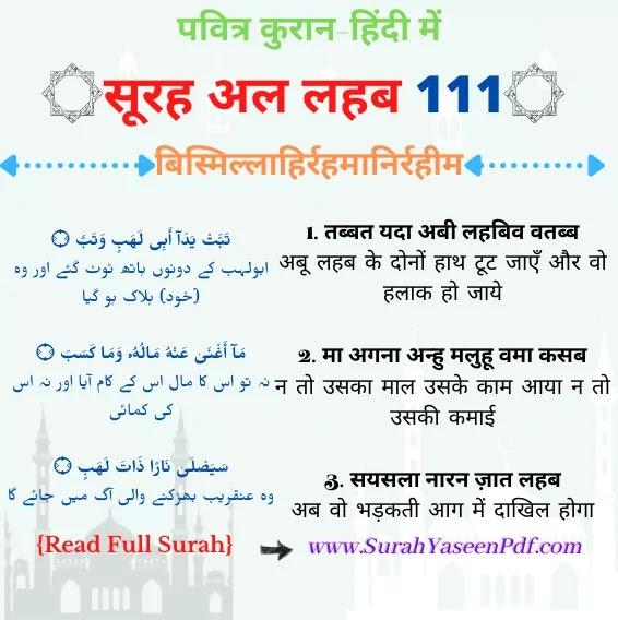 Tabbat-Yada-Abi-Lahab-Surah-in-Hindi