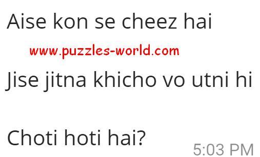 Aise kon se cheez hai  Jise jitna khicho vo utni hi  Choti hoti hai?