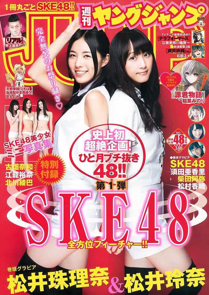 Weekly Young Jump 2014 No.48