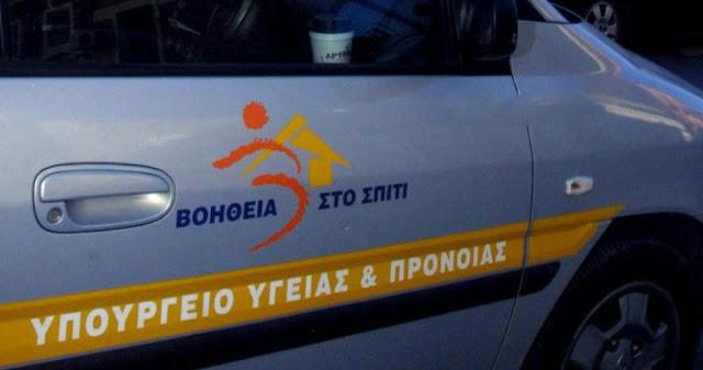 """Θεσπρωτία: Σε χωριό της Παραμυθιάς έκλεψαν εργαζόμενη στο """"Βοήθεια στο Σπίτι"""" την ώρα της δουλειάς της"""