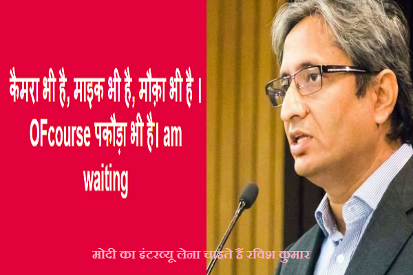 ravish-kumar-invites-modi-for-interview-PM-after-zee-news-interview
