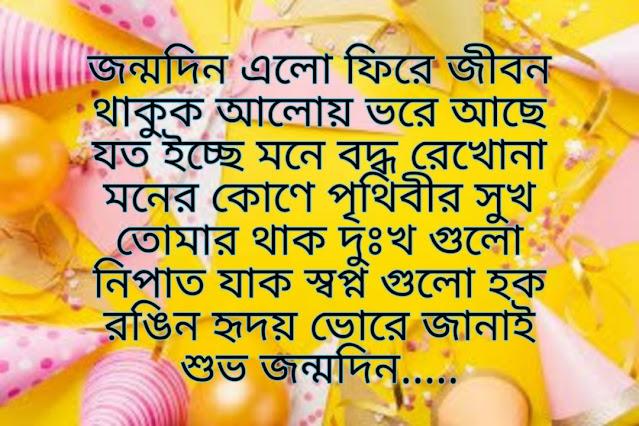 birthday-wishes-in-bengali