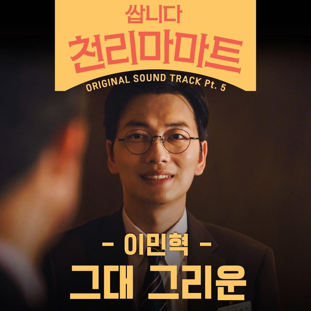Lee Min Hyuk – Pegasus Market OST Part.5