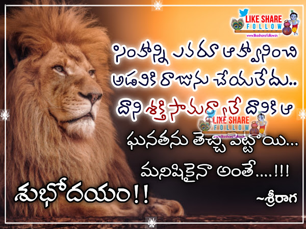 Telugu-New-good-morning-quotes-and-Wishes-2021