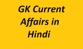 GK Current Affairs in Hindi, Current GK in Hindi PDF