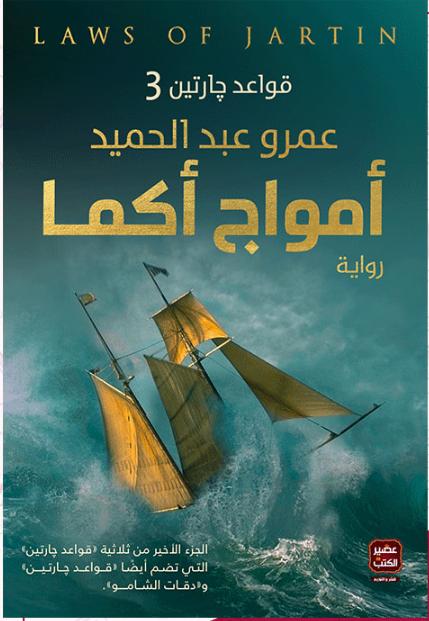 رواية أمواج أكما - قواعد جارتين 3 - عمرو عبد الحميد 2020