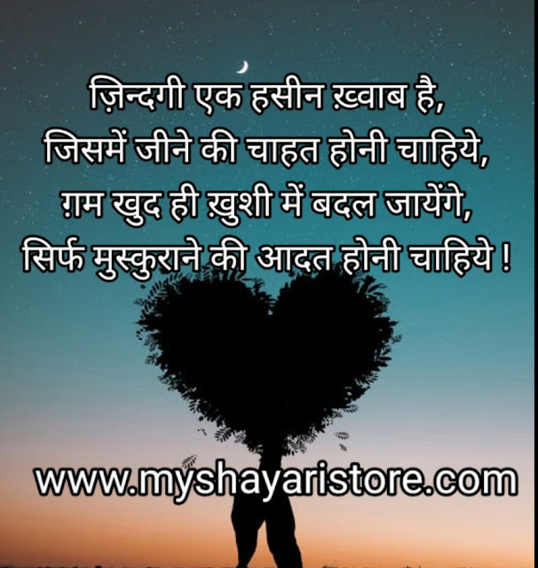 sad-shayari-for-life